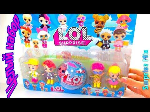 Куклы LOL  Шар-Сюрприз - КИТАЙСКАЯ ПОДДЕЛКА игрушки ЛОЛ. Dolls LOL surprise set FAKE Made in CHINA