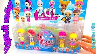 Куклы LOL + Шар-Сюрприз - КИТАЙСКАЯ ПОДДЕЛКА игрушки ЛОЛ. Dolls LOL surprise set FAKE Made in CHINA