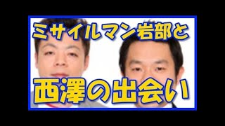 チャンネル登録はこちら→ダイアン西澤とミサイルマン岩部の出会いと兄貴...
