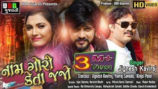 Jignesh Kaviraj Naam Gori Keta Jajo || VIDEO SONG || Yuvraj Suvada || UDB Gujarati