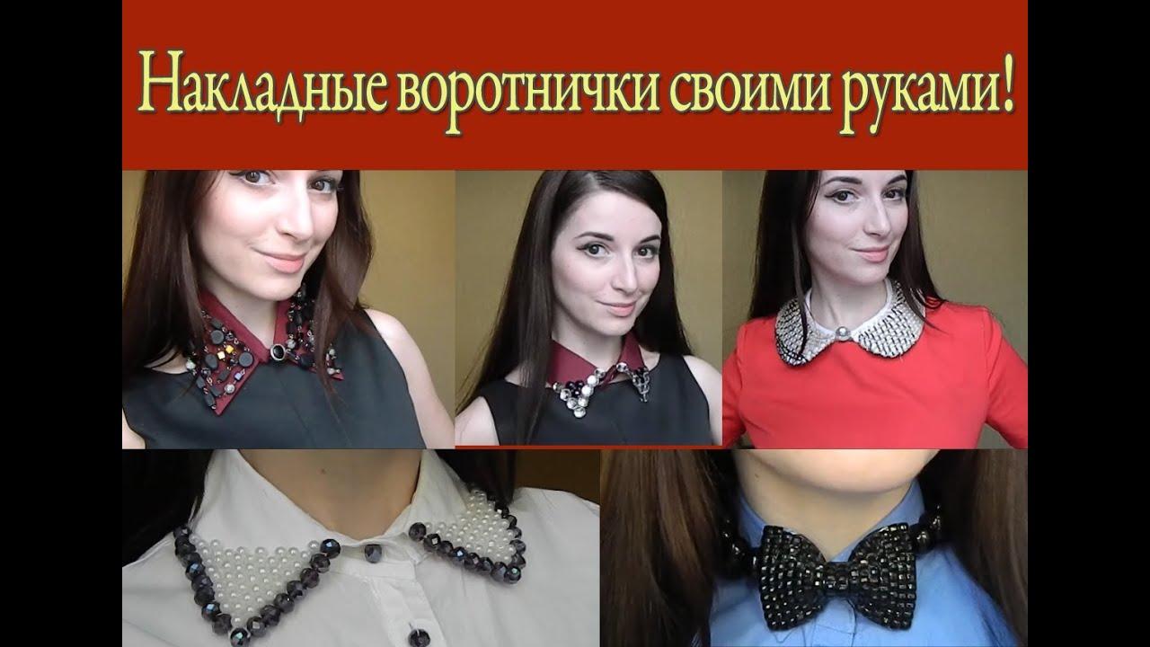 расшить воротник блузы бусинами схема