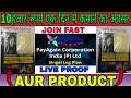 LIFETIME EARNING PLAN PayAgain Corporation India (P) Ltd  AUTO WITHDRAWAL .