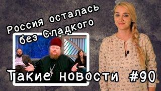 Россия осталась без Сладкого  Такие новости №90