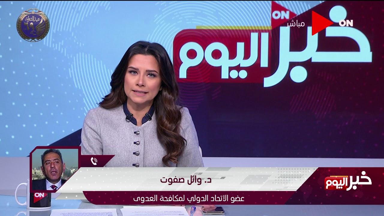 خبر اليوم - د.وائل صفوت يوضح السلالات الجديدة لفيروس كورونا  - نشر قبل 5 ساعة