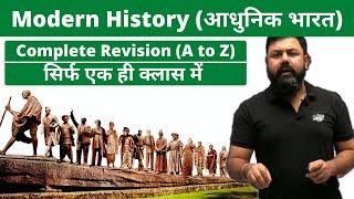 पूरे आधुनिक भारत का रिवीज़न - COMPLETE MODERN HISTORY  #INDIANHISTORY