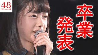 【AKB48】千葉恵里が劇場公演にて卒業発表【2ちゃんねる】 劇場でスラち...