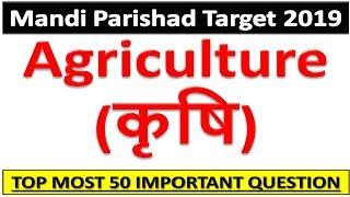 MANDI PARISHAD AGRICULTURE IMPORTANT QUESTIONS IN HINDI | LOWER PCS | JUNIOR ASSISTANT | CANE SPRVSR