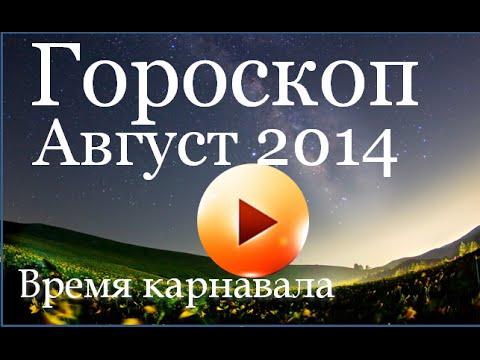 гороскоп на Август 2014 - время карнавала