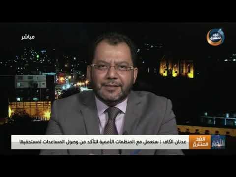 عدنان الكاف: سنعمل مع المنظمات الأممية للتأكد من وصول المساعدات لمستحقيها