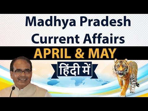 Madhya Pradesh Current Affairs April & May 2018 for MPPSC, Vyapam, Patwari, MPSI, MP TET exams