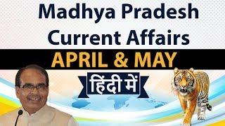 Madhya Pradesh Current Affairs April & May 2018 for MPPSC, Vyapam, Patwari, MPSI, MP TET exams