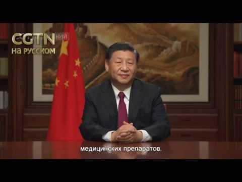 Председатель КНР Си Цзиньпин выступил с новогодним посланием