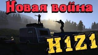 H1Z1 - НОВЫЕ голодные игры