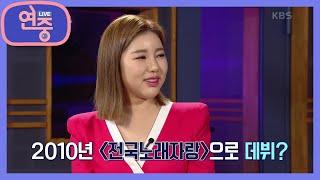 [쏭터뷰] KBS의 딸! 전국 노래자랑으로 데뷔 했던 송가인 [연중 라이브] | KBS 210205 방송