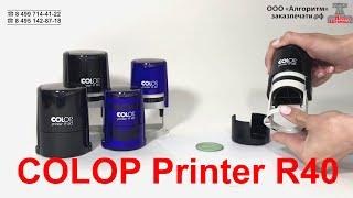 Обзор автоматической круглой печати на оснастке COLOP Printer R40