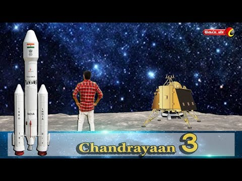 Chandrayaan 2 to 3 || #முகவரி |#Chandrayaan2  Like: https://www.facebook.com/CaptainTelevision/ Follow: https://twitter.com/captainnewstv Web:  http://www.captainmedia.in
