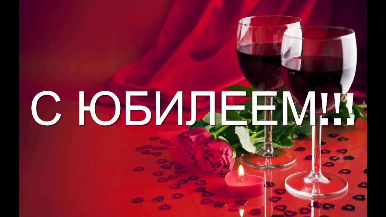 Юбилеем, музыкальная видео открытка валентина с днем рождения женщине