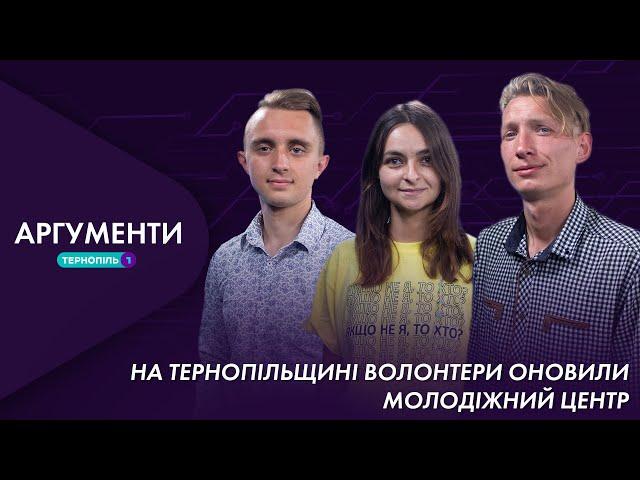 На Тернопільщині волонтери оновили молодіжний центр   Аргументи 12.07.2021