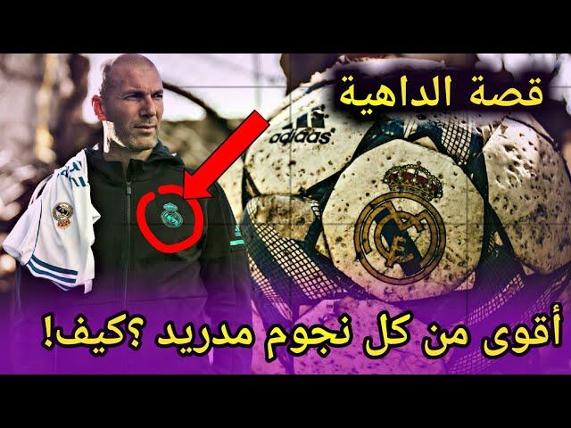 #ريال_مدريد و زين الدين زيدان لماذا لايخسر الريال ؟ بطولات ريال مدريد لاتنتهي real madrid