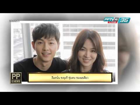 PP E News - ซงจุงกิ ซุ่มคบ ซองเฮเคียว หลังควงกันออกเดทที่อเมริกา