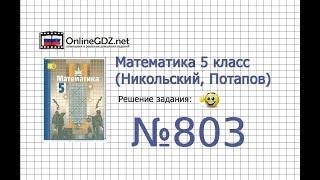 Задание №803 - Математика 5 класс (Никольский С.М., Потапов М.К.)
