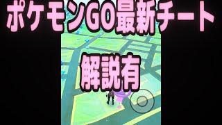 【ポケモンGO】8月最新裏技!?チート 位置偽装 pokemongo location fake