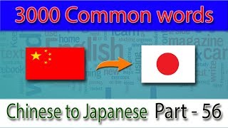 Chinese to Japanese   2751-2800 Most Common Words in English   Words Starting With S