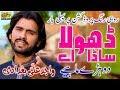 Wajid Ali Baghdadi New Song Dhola Sada Ay Wajid Baghdadi New Song Wajid Baghdadi Punjabi Song 2019