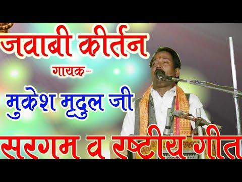 जवाबी कीर्तन मुकेश मृदुल जी-सरगम-राष्ट्रीय गीत