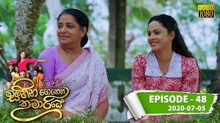 Sihina Genena Kumariye   Episode 48   2020-07-05 Thumbnail