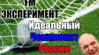 видео: FM Эксперимент - Идеальный Чемпионат России