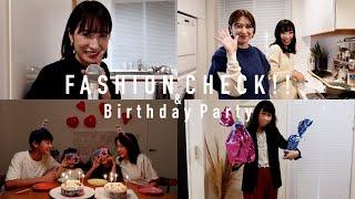 【私服チェック】アパレルスタッフの休日スタイルを抜き打ち!&子ども達の誕生日会🎉【Happy Birthday】