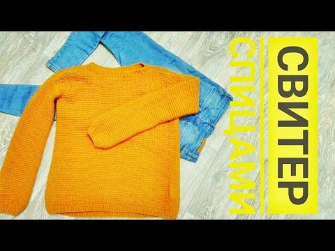 Женский свитер спицами простой вязкой