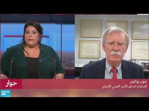 جون بولتون: -لن تنجح خطة السلام في الشرق الأوسط ما لم يتم إعادة انتخاب ترامب-  - نشر قبل 36 دقيقة