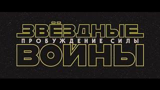 Звездные войны: Эпизод 7 – Пробуждение силы – Анализ Тизера