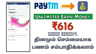 Unlimited money free paytm cash || Best app to earn paytm cash daily || Spinpay app explain tamil