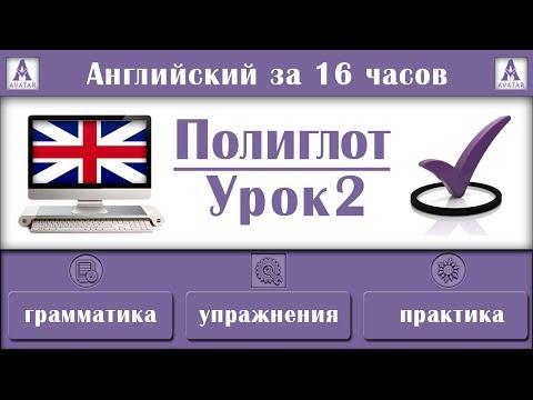 Полиглот: Английский за 16 часов – Урок 6
