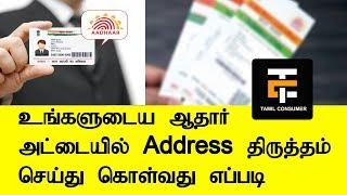 How to Change Address in Aadhaar Card | Tamil Consumer