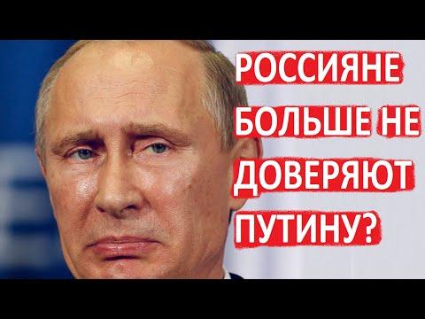 Срочно! В России разгорелся скандал после публикации информации об уровне доверия Путину