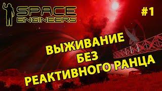 Фото Space Engineers | Кооп выживание без реактивного ранца | Как строить не летая | Стрим челлендж #1