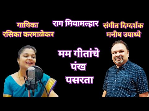 New Song Mama Gitanche Pankh From Album SAAD | मम गीतांचे पंख पसरता | Latest Songs 2019