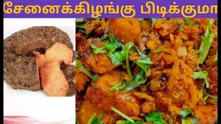 Senai kilangu varuvalElephant yam fry Recipe in TamilThirumagal samayal