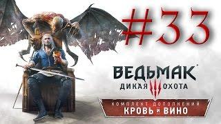 Прохождение the Witcher 3: Blood and Wine #33 - О РЫЦАРЕ И ПРЕКРАСНОЙ ДАМЕ