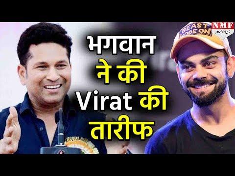 Time Magazine में मिली Virat को जगह, God Of Cricket ने की तारीफ