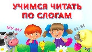 Учимся читать / Чтение / Учимся читать по слогам / Развивающие мультфильмы