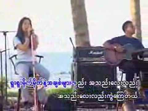 Sone Thin Par - Yu Yu Mite Mite Achit