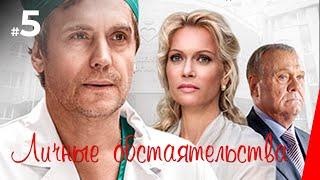 Личные обстоятельства (5 серия) (2012) сериал