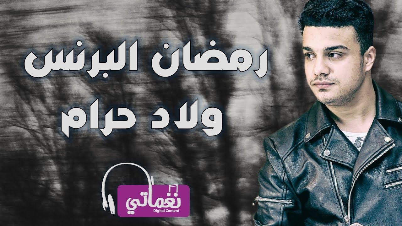رمضان البرنس ولاد حرام Ramadan El Preins Welad Haram Youtube