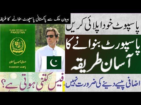 Apply for Pakistani Passport 2018\19 Passport Fee and