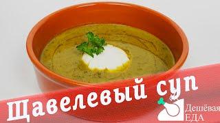 Щавелевый суп  Всегда Вкусно!Рецепт от шеф повара! Как приготовить щавелевый суп пюре